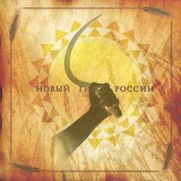MOON FAR AWAY – Новый Гимн России
